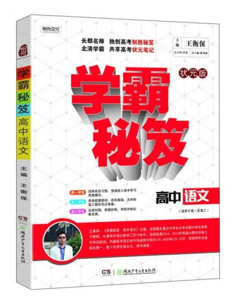 The Secret of Xueba: High School Chinese (Applicable to Senior 1 to Senior 3)