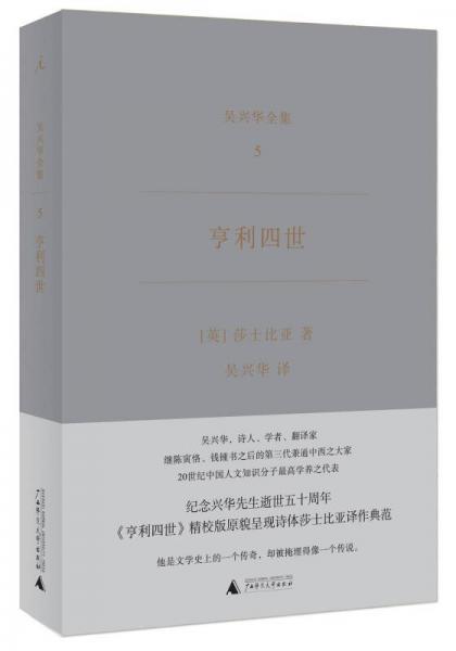亨利四世(吴兴华全集5)