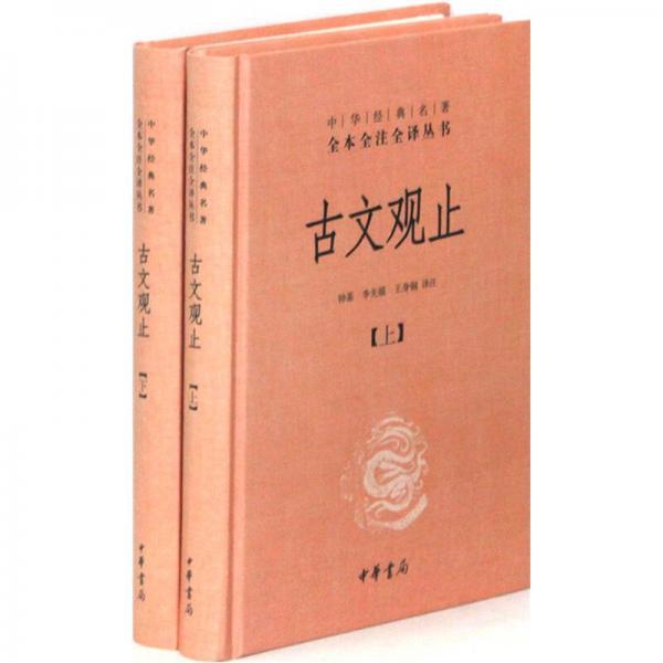 中华经典名着全本全注全译丛书:古文观止(全2册)(精)