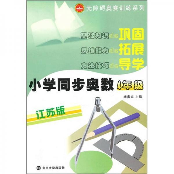 小学同步奥数(江苏版)(4年级)