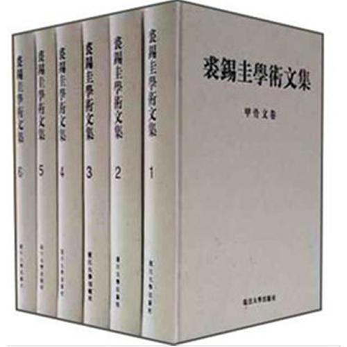 裘锡圭学术文集(全六卷)