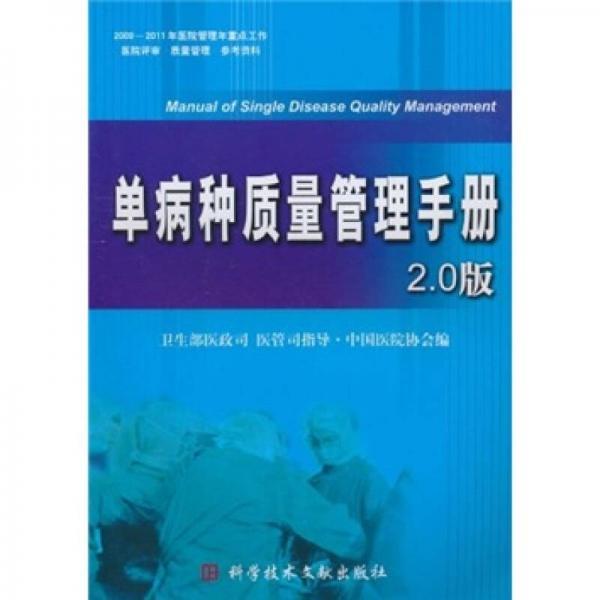 单病种质量管理手册(2.0版)