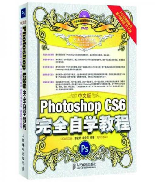 涓�����Photoshop CS6瀹��ㄨ��瀛���绋�