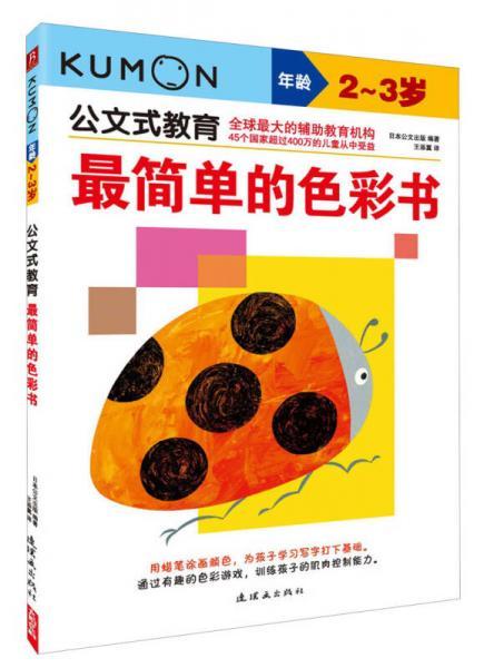 最简单的色彩书