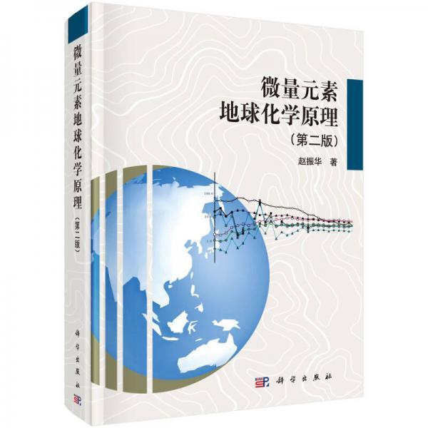 微量元素地球化学原理(第二版)