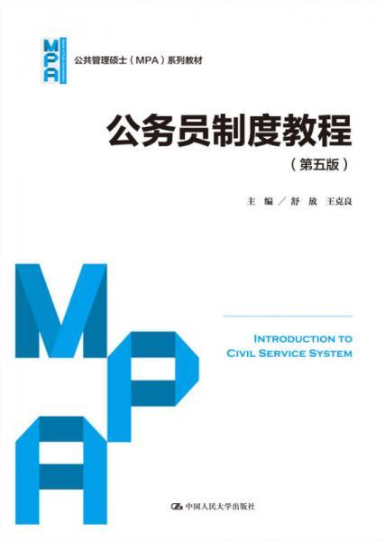 公务员制度教程(第五版)(公共管理硕士(MPA)系列教材)