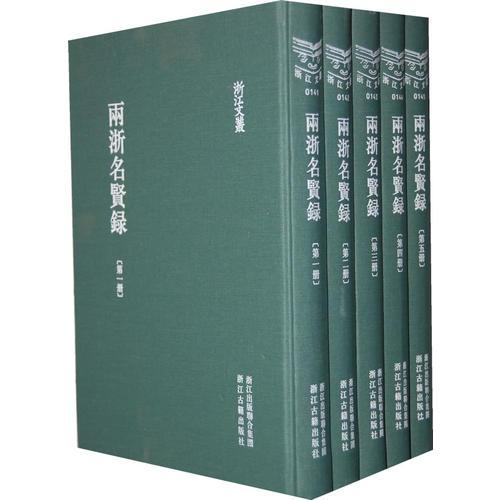 两浙名贤录(共5册)