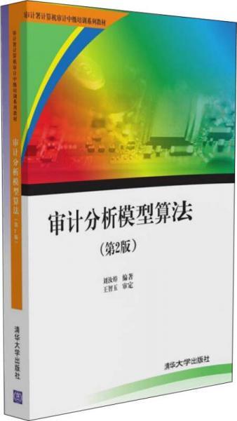 审计分析模型算法 第2版/审计署计算机审计中级培训系列教材