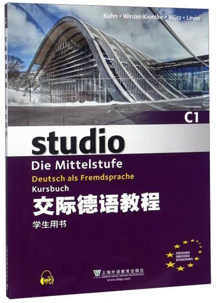 交际德语教程(C1学生用书)