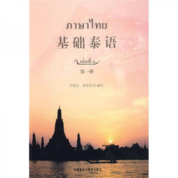 基础泰语(第一册)