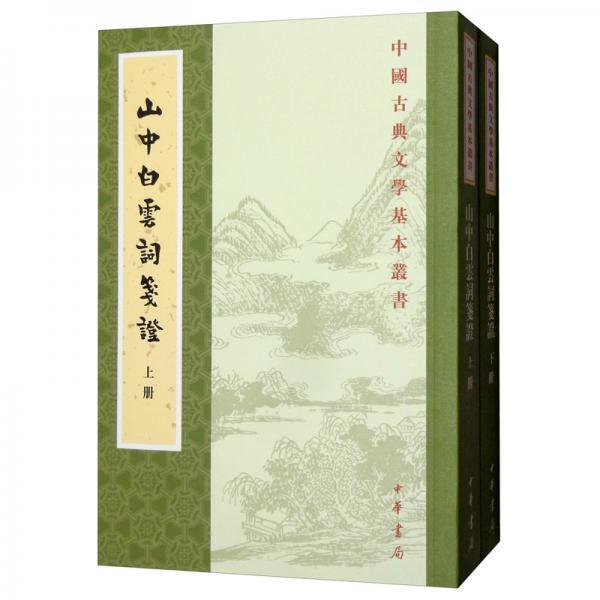 山中白云词笺证(套装高低册)/中国古典文学根本丛书