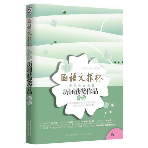 语文报杯全国作文大赛历届获奖作品精选(高一)