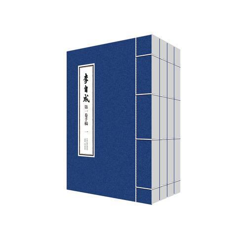《李自成》第一卷手稿(线装宣纸,一函四册,姚雪垠 着)