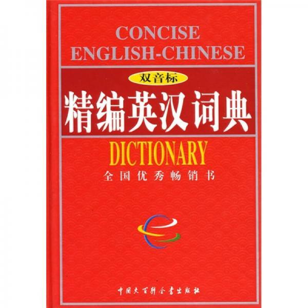 精编英汉词典(双音标)