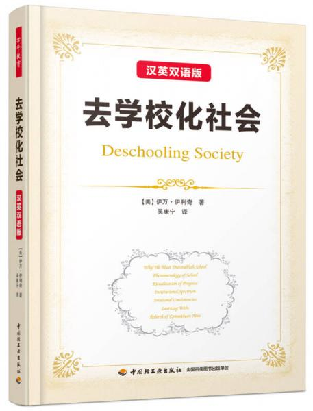 万千教育:去学校化社会(汉英双语版)