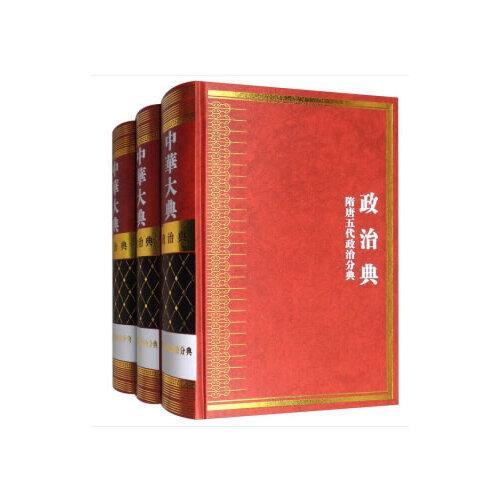中华大典 政治典 隋唐五代政治分典(全三册)