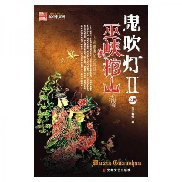 Ghost Blowing Lamp Ⅱ The Four Wuxia Coffin Hills