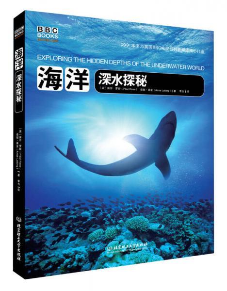 Ocean: Deep Water Exploration