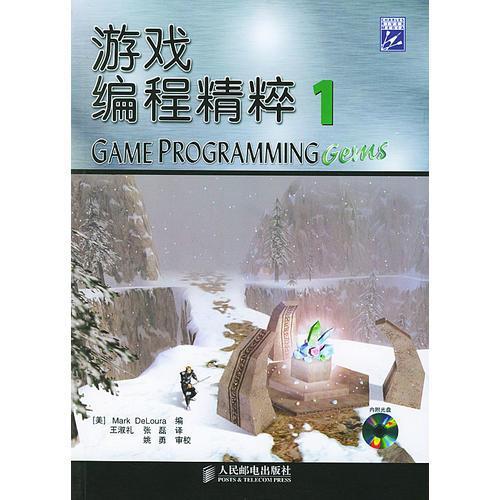 游戏编程精粹 1