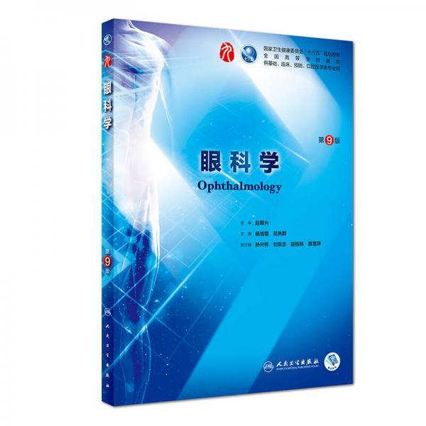 眼科学(第9版/本科临床/配增值)