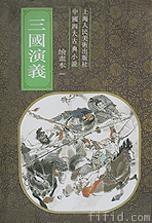 三国演义(绘画本1-5)