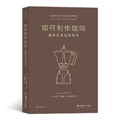 如何制作咖啡:咖啡豆背后的科學 為每一位具有探索精神的咖啡迷所準備的 咖啡完全指南