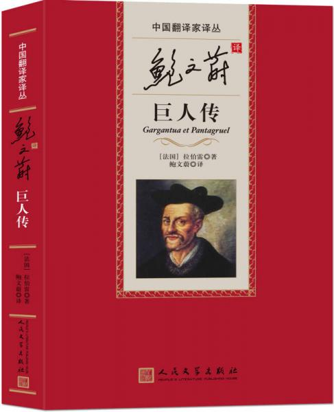 Chinese translators' translation series: Bao Wenwei's translation of giants