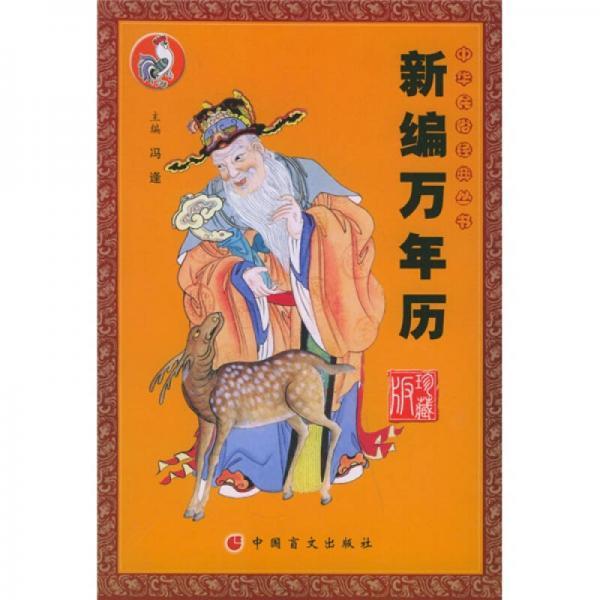 新编万年历(珍藏版)