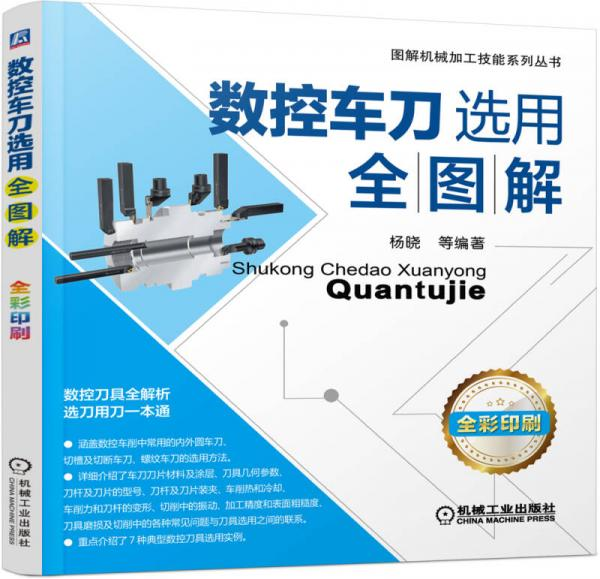 图解机械加工技能系列丛书:数控车刀选用全图解