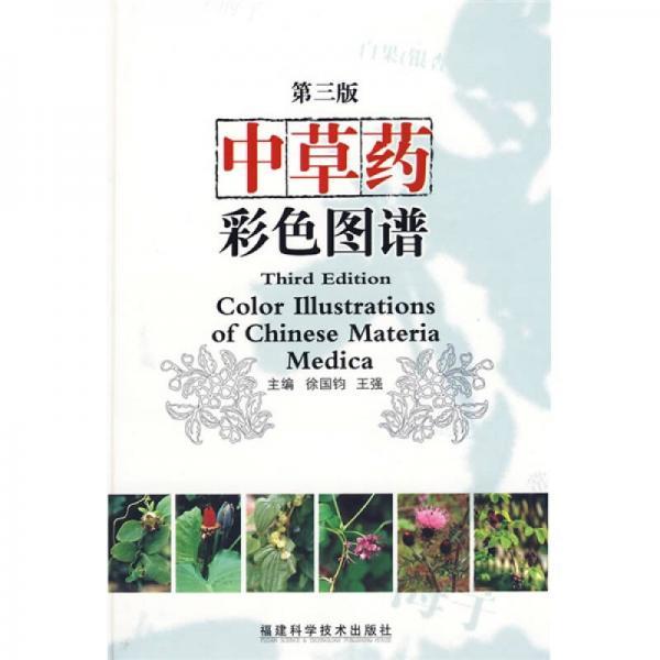 中草药彩色图谱