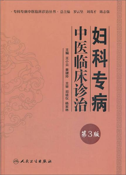 Series of Clinical Diagnosis and Treatment of Specialized Diseases in Traditional Chinese Medicine · Clinical Diagnosis and Treatment of Gynecological Diseases in Traditional Chinese Medicine (3rd Edition)