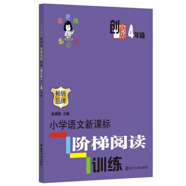 俞老师教阅读:小学语文新课标阶梯阅读训练·四年级(创新版)
