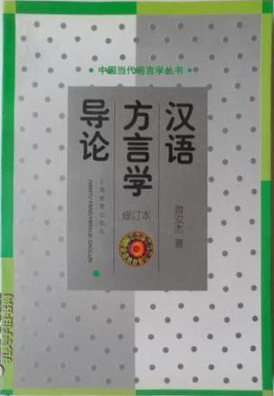 汉语方言学导论
