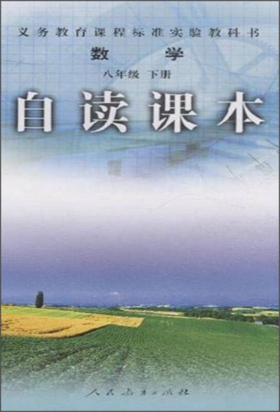 义务教育课程标准实验教科书:数学自读课本(八年级下册)