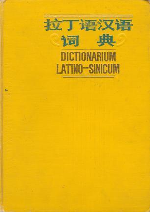 拉丁语汉语词典