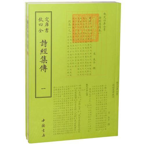 《钦定四库全书诗经集传(全二册)》