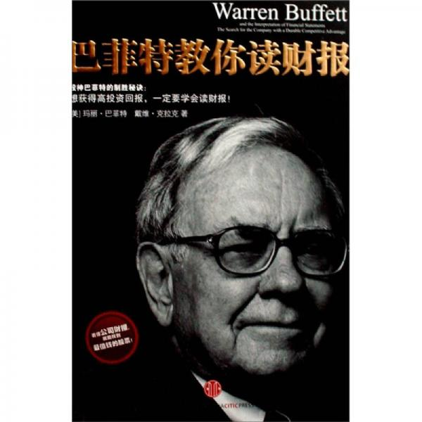 Buffett teaches you to read the financial report