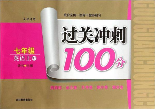 过关冲刺100分:七年级英语(上 WY)