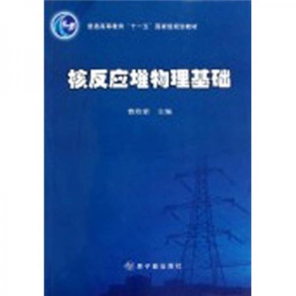 """普通高等教育""""十一五""""国家级规划教材:核反应堆物理基础"""