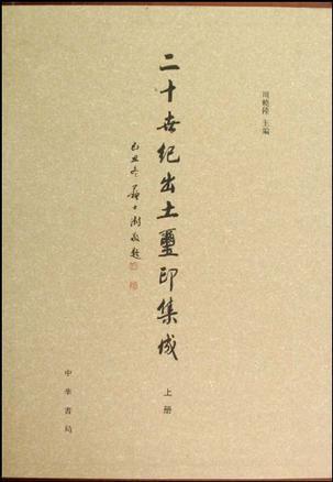 二十世纪出土玺印集成(上中下)