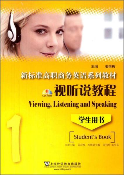 视听说教程1:学生用书/新标准高职商务英语系列教材