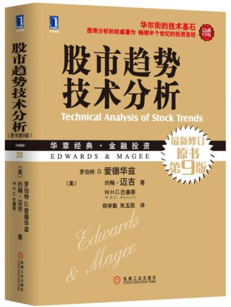 Technical Analysis of Stock Market Trends (9th edition of the original book)