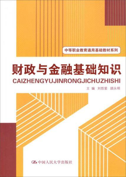 财政与金融基础知识/中等职业教育通用基础教材系列