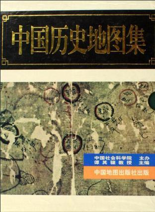 Atlas of Chinese History (Vol. 5): Sui, Tang, Five Dynasties and Ten Kingdoms Period