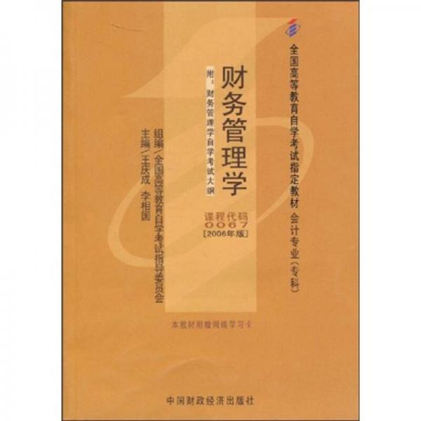 2006全国高等教育自学考试指定教材 会计专业(专科):财务管理学
