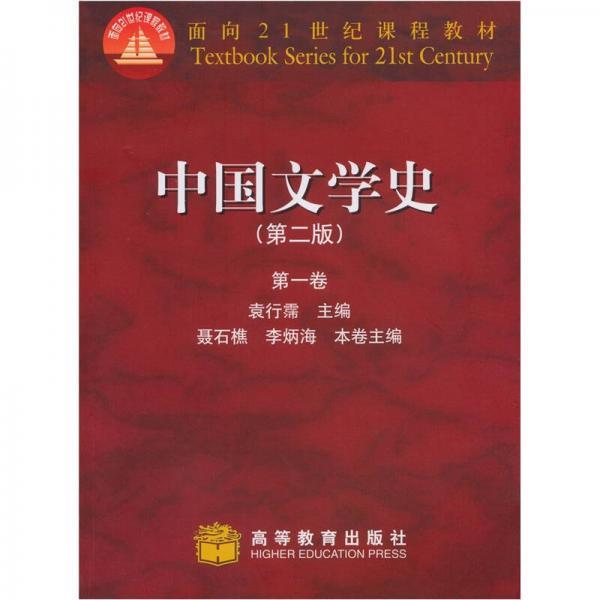 History of Chinese Literature (Volume 1)