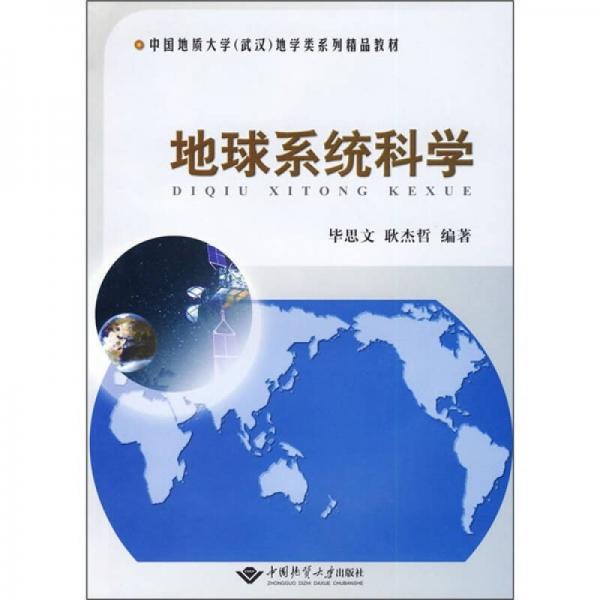 中国地质大学(武汉)地学类系列精品教材:地球系统科学