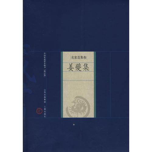 姜夔集-中国家庭基本藏书(名家选集卷)
