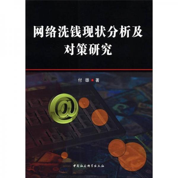 网络洗钱现状分析及对策研究