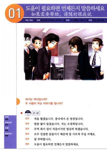 Yonsei Korean (2) / Yonsei University Classic Textbook Series